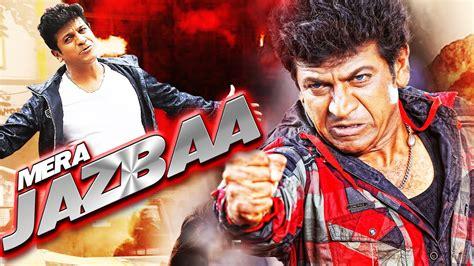 soldier the power 2015 dubbed hindi movies 2015 f mera jazbaa mera power 2015 full action hindi dubbed
