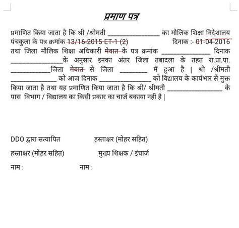 inter district transfer list pti jbt cv inter district