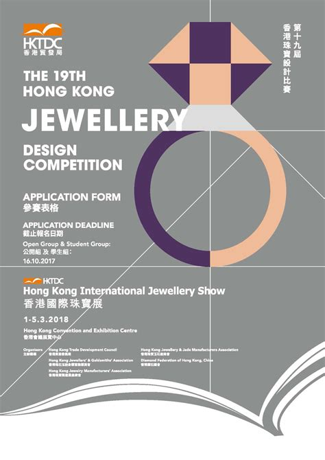 Design Competition Hong Kong | hktdc hong kong international jewellery show hong kong