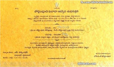 Telugu Wedding Invitation Cards Models