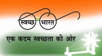 Slogan abhiyan bharat swachh my wallpaper