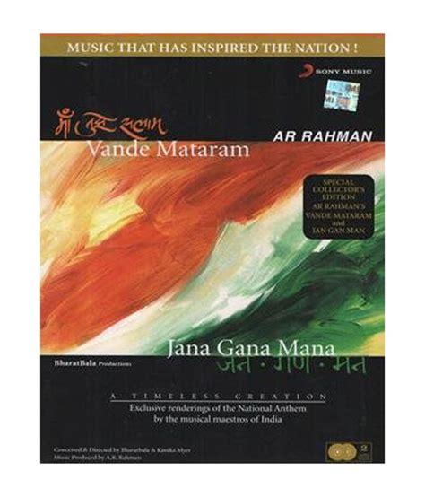 free download mp3 song of ar rahman vande mataram vande mataram ar rahman free download