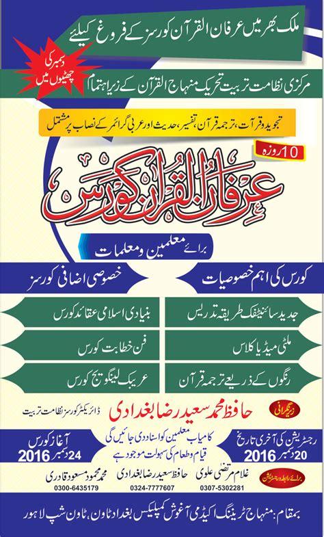 www minhaj org irfan ul quran course minhaj ul quran