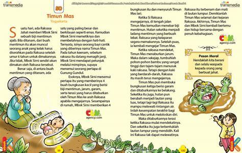 cerita rakyat nusantara legenda asal usul dongeng anak cerita rakyat nusantara dongeng anak resepi kung melayu