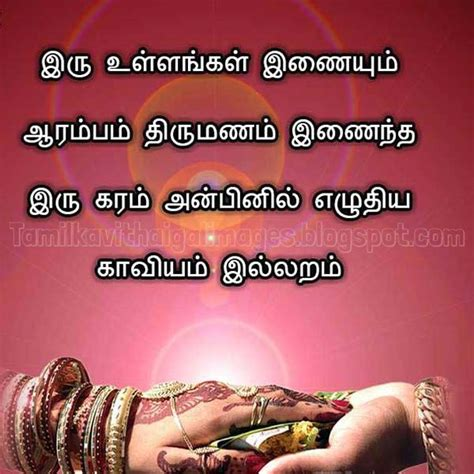 Marriage Banner Valthukkal In Tamil by Marriage Tamil Quotes Images Lovekavithai