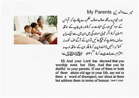 Essay About Disobey Parents by Parents Quotes In Urdu Quotes About Parents Urdu Quotes On Parents