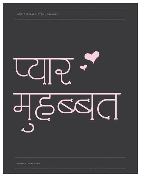 rosetta stone punjabi 62 best images about hindi urdu punjabi on pinterest