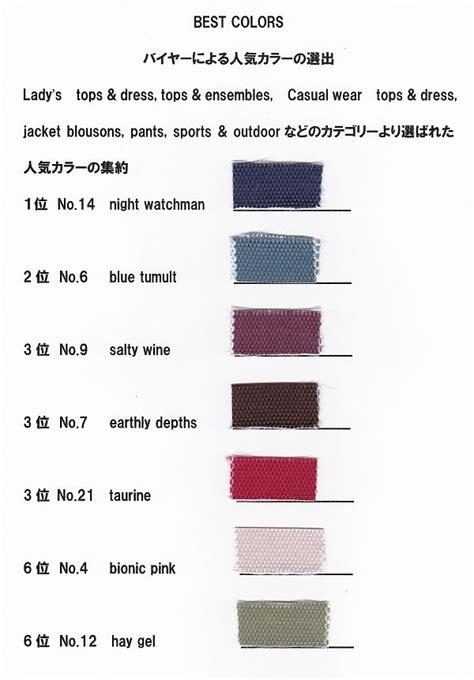 nelly rodi quot soul quot color trend fw 2017 18 trends 703612 219 best images about fw17 on pinterest women s fashion