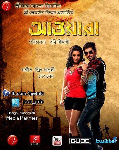 dil movie song download mp dil awara moner radio awara 2012 mp3 video songs