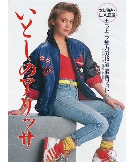80s style 80 s commercial moda femenina 80 s i 80 s s