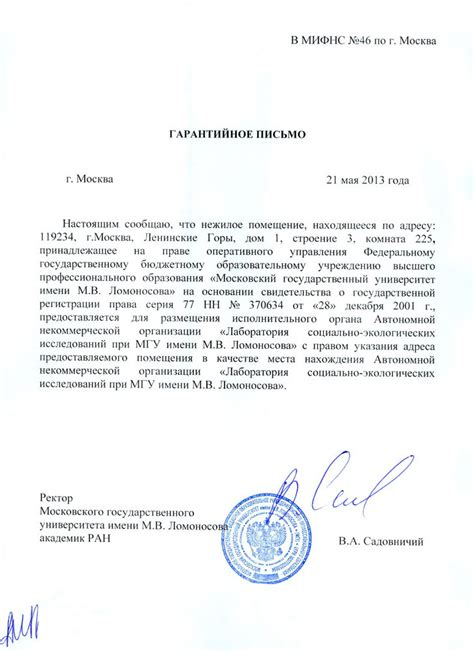 Laboratory Guarantee Letter Constituent Acts Social Ecological Research Laboratory Lomonosov Moscow State