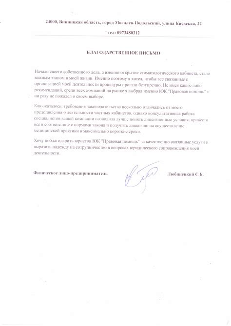 appreciation letter for practical all letters of appreciation