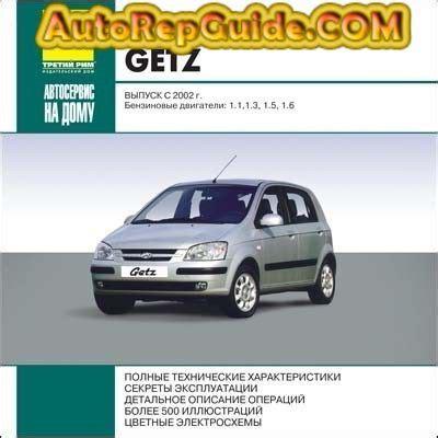 Download Free Hyundai Getz 2002 Repair Manual