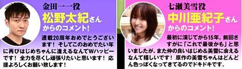 Komik 2nd Komik Kindaichi 20th Anniversary crunchyroll quot kindaichi quot celebrates 20 years with two oads