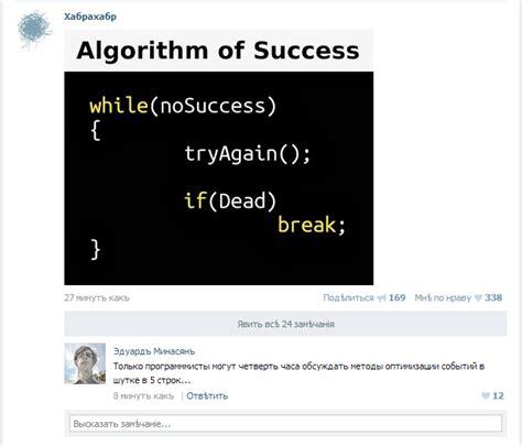 success algorithm 2 хабрахабр algorithm of success while nosuccess