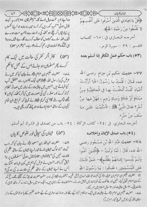 hadees in urdu hadith sunnah bukhari muslim dawud hadees in urdu hadith sunnah bukhari muslim dawud