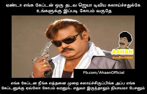 Vijayakanth Memes - vijayakanth funny images www imgkid com the image kid