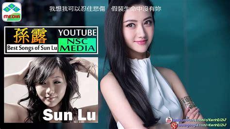 Lu Avian Sun 孫露 sun lu 華語歌曲精選專輯 情人的眼淚 朋友別哭 best songs of sun lu