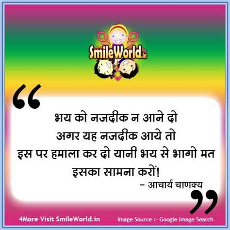 aa bhay dar fear quotes  hindi anmol vachan