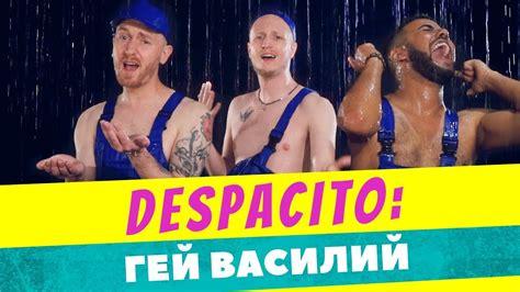 despacito j fla despacito гей василий cover by пацаны вообще ребята