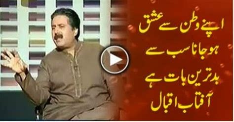 interesting theory of aftab iqbal about love for country