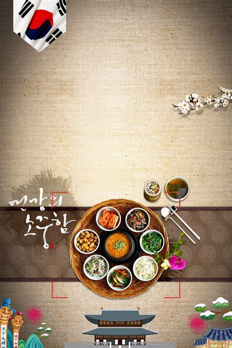 korean cuisine posters korean food poster background image