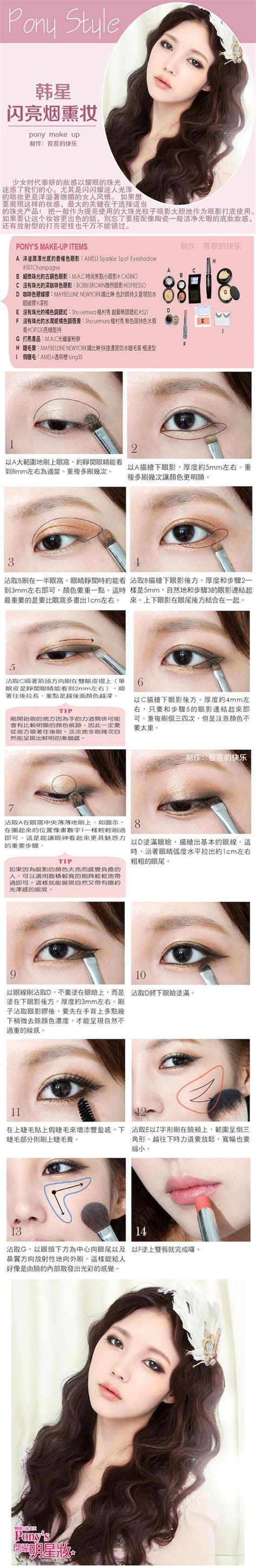 tutorial make up korea mp4 132 best images about pony makeup on pinterest