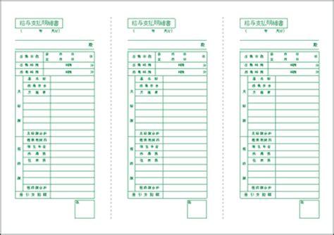 dd 3 5 template list excel伝票 給与 給与明細書 3