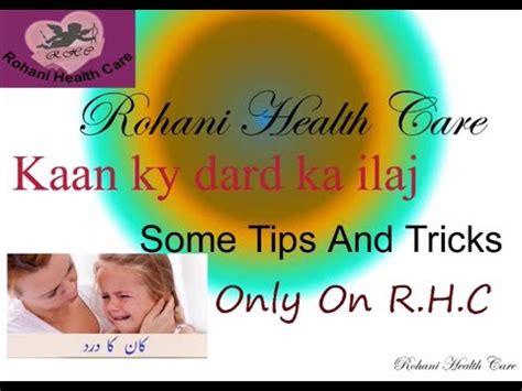 tutorial drum rohani full download kaan ke dard ka rohani ilaj