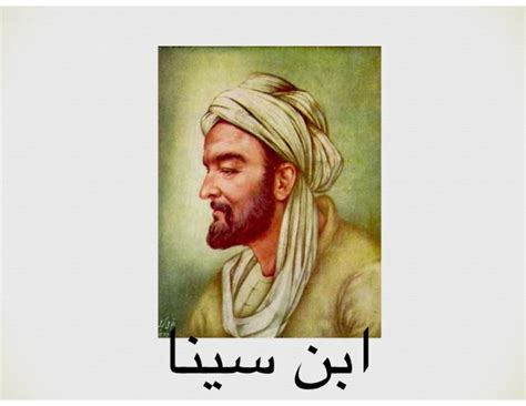 short biography of ibn sina quot causarum cognitio seeking knowledge of causes quot