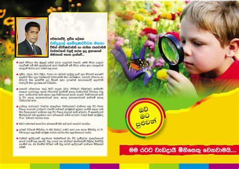 Leaflet Design In Sinhala   print house sri lanka printing company