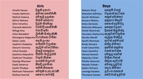 island baby boy names gallery sinhala baby names related keywords sinhala baby