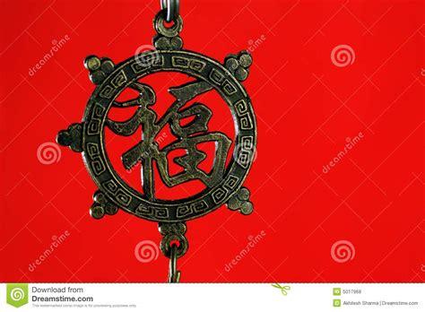 imagenes de simbolos chinos de buena suerte alarma china s 237 mbolo chino de la buena suerte fotos de