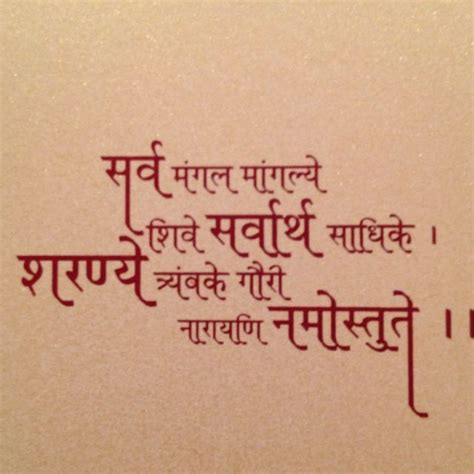 tattoo fonts in sanskrit sanskrit blessing for all beings in devanagari writing