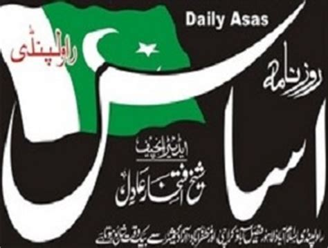 pakistani newspapers & magazines