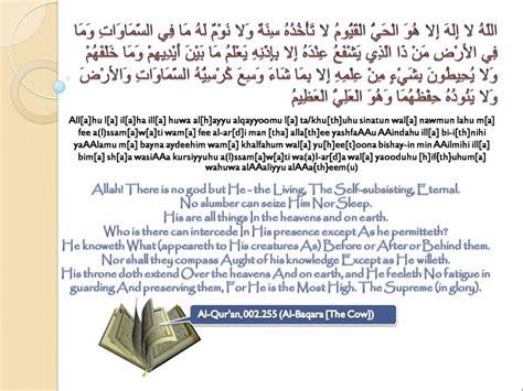 download mp3 surat ayat kursi full ayat ul kursi free desktop wallpapers with quranic verses