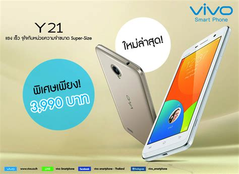 Hp Android Vivo Y21 android เป ดต ว vivo y21 สมาร ทโฟนส ดครบเคร องในราคาจ วๆ