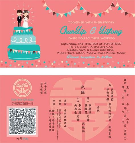 bioskopkeren com gmail com invitation card chinese wedding gallery invitation