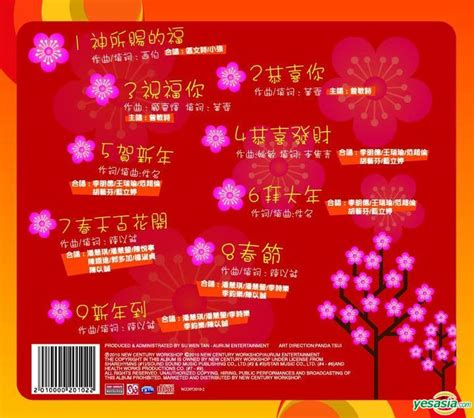 new year song in cantonese cantonese new year songs 28 images cantonese new