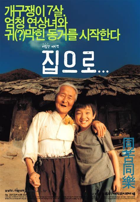 sang woo y su abuela 2002 filmaffinity