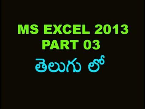 excel 2013 tutorial in telugu ms excel 2013 tutorial in telugu part 3 youtube