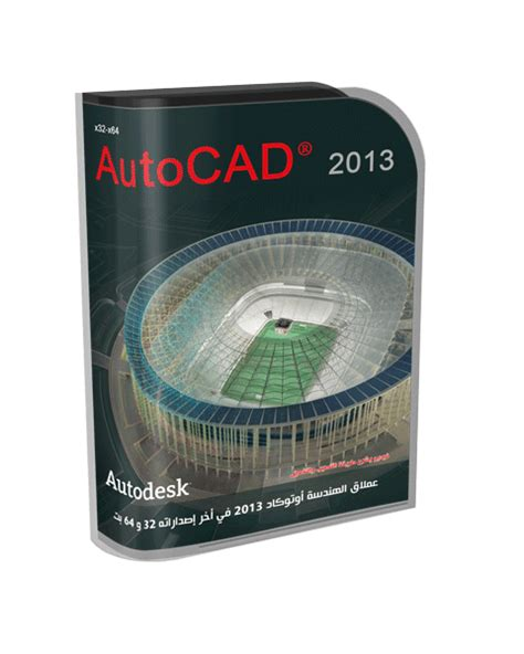 autocad 2013 full version crack autocad 2013 full version free with universal keygen x