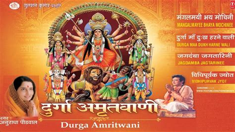 download free mp3 khamoshiyan songs durga amritwani by anuradha paudwal i audio song juke box