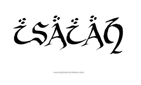 isaiah tattoo designs isaiah name designs