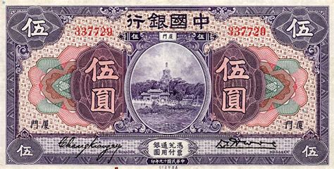 china of dollars realbanknotes gt china p68 5 dollars from 1930