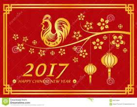 happy new year 2017 card is lanterns and gold chicken on tree flower stock vector