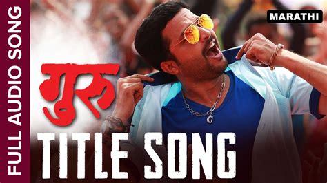 guru title song full audio ankush chaudhari youtube
