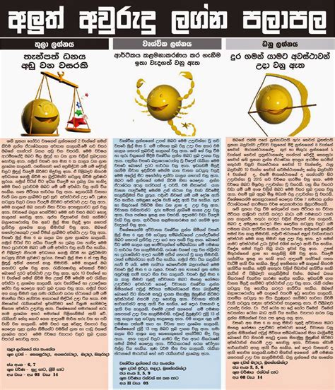 new year horoscope predictions 2015 sinhalese horoscope 2015 autos post