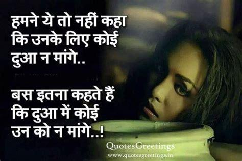 wallpaper whatsapp status hindi emotional dua whatsapp status in hindi with wallpaper