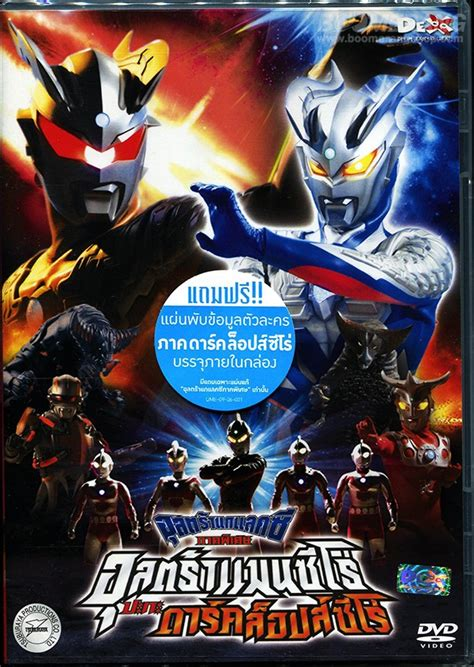 ultraman film list ultraman zero movie darrklop zero boomerangshop com